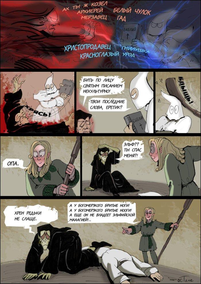 Эльфийская магия (Комикс) 1264870088_12