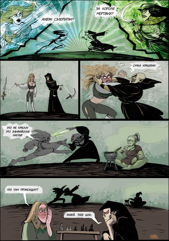 Эльфийская магия (Комикс) 1264870234_15