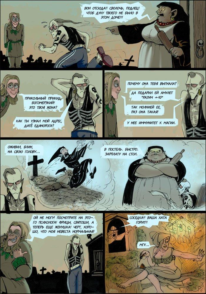 Эльфийская магия (Комикс) 1264870428_16