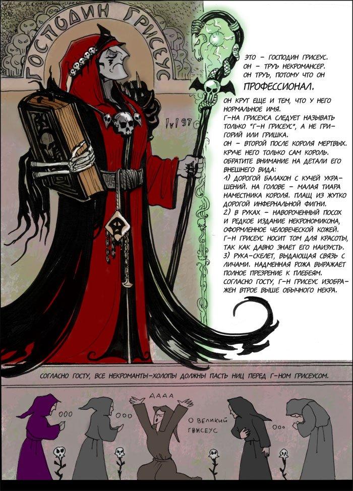 Эльфийская магия (Комикс) 1264870449_18