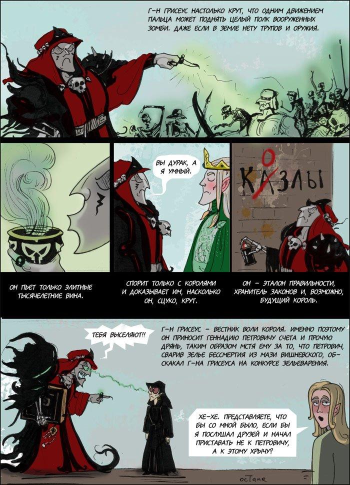 Эльфийская магия (Комикс) 1264870609_19