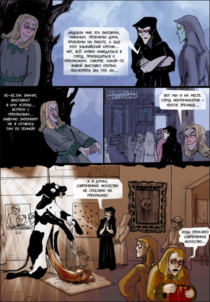 Эльфийская магия (Комикс) 1264870629_20