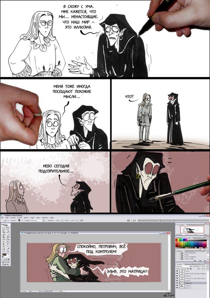 Эльфийская магия (Комикс) 1264870703_21