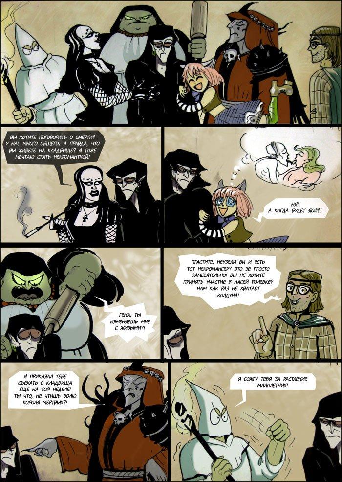 Эльфийская магия (Комикс) 1264871016_22