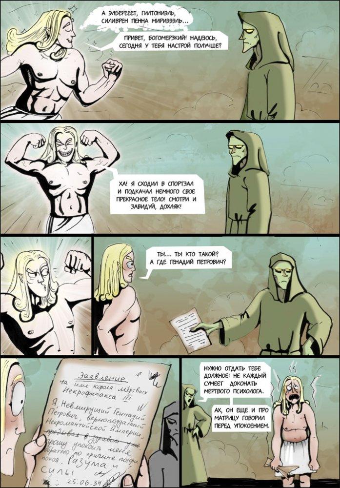 Эльфийская магия (Комикс) 1264871035_24