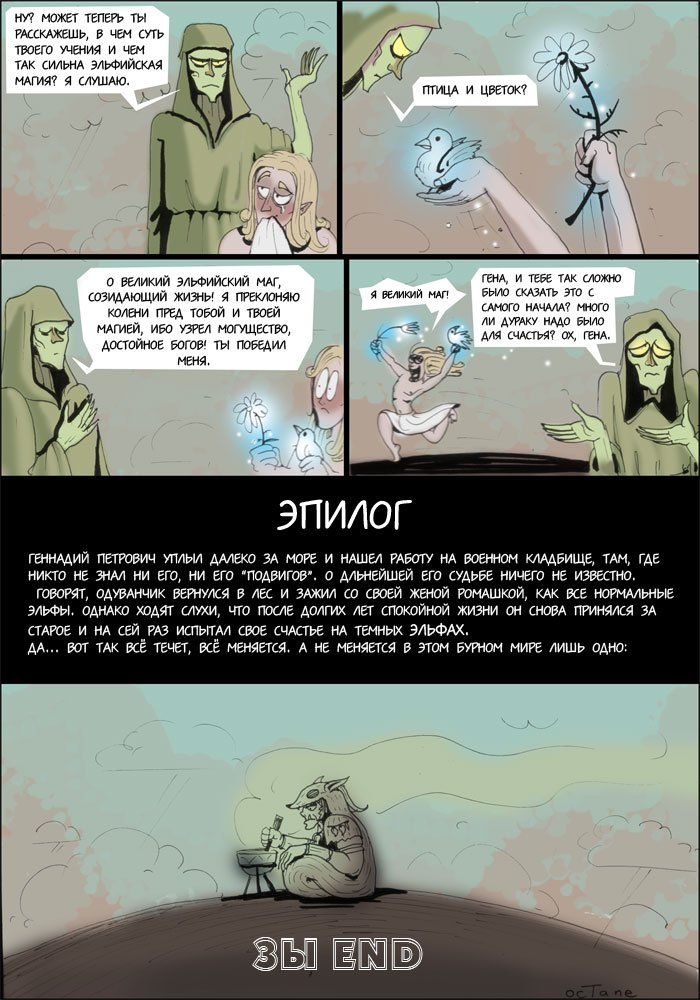 Эльфийская магия (Комикс) 1264871040_27