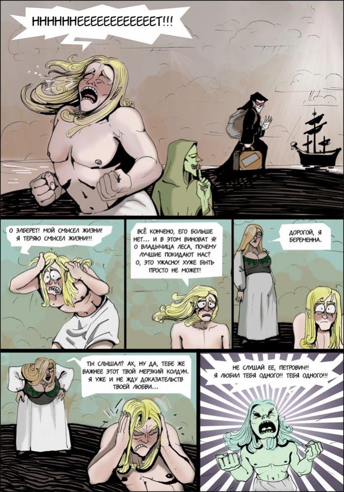 Эльфийская магия (Комикс) 1264871078_25