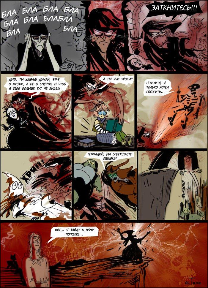 Эльфийская магия (Комикс) 1264871088_23