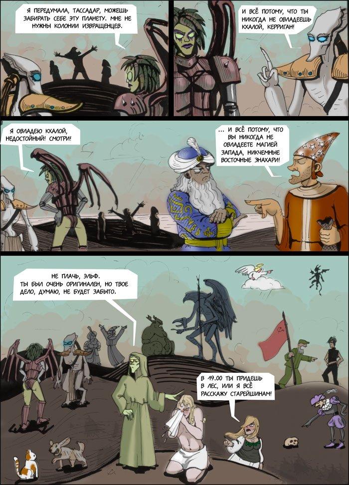 Эльфийская магия (Комикс) 1264871099_26