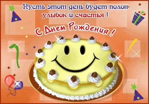 C Днём Рождения! (2010) - Страница 9 1289713444_4