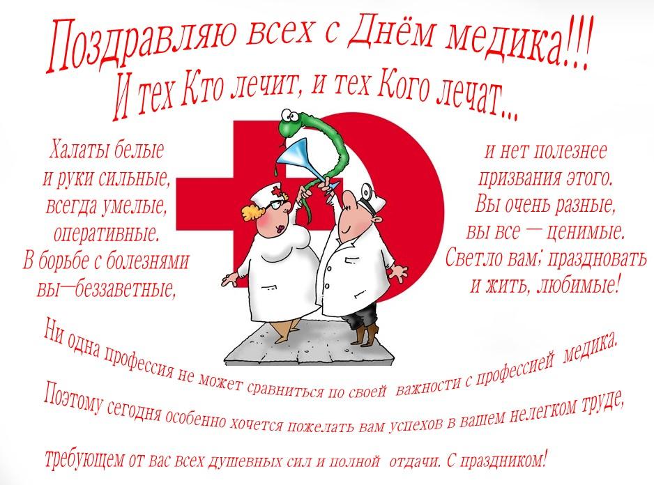 Татьяна Львовна! С Днем Медика! - Страница 3 1