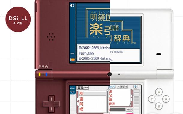 Nintendo DSi LL anunciada oficialmente Dsill_inline_1256819684