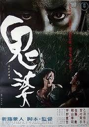 Petite chronique du cinéma japonais 11759