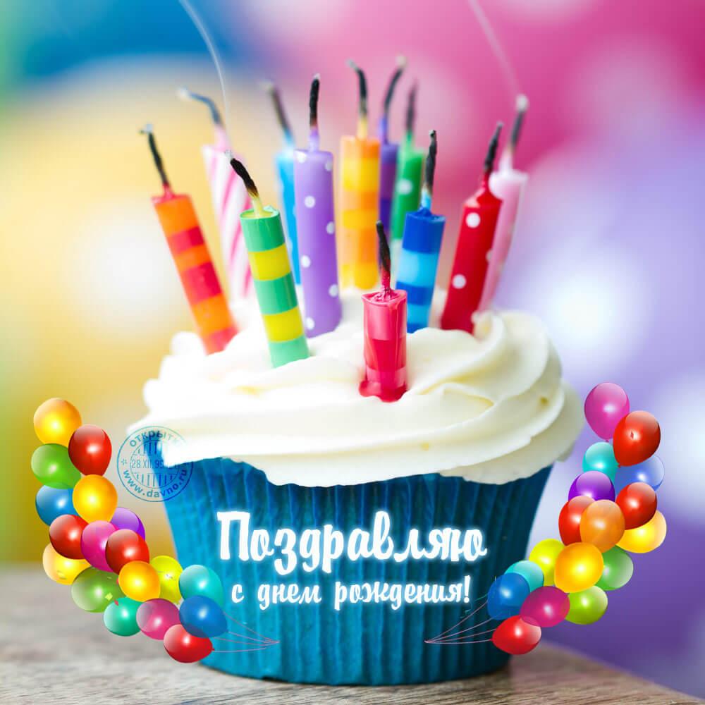 Поздравляем с Днем Рождения Красимиру (красимира генова) Birthday-737