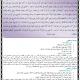 مذكرات و حوليات اللغة العربية و التربية الإسلامية للسنة الرابعة متوسط Adin-alislami-80x80