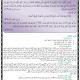 مذكرات و حوليات اللغة العربية و التربية الإسلامية للسنة الرابعة متوسط Alkasb-almachro3-80x80