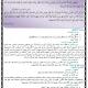 مذكرات و حوليات اللغة العربية و التربية الإسلامية للسنة الرابعة متوسط Bir-alwalidain-80x80