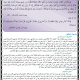 مذكرات و حوليات اللغة العربية و التربية الإسلامية للسنة الرابعة متوسط Hayat-issa-80x80