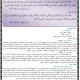 مذكرات و حوليات اللغة العربية و التربية الإسلامية للسنة الرابعة متوسط Hayat-mosa-80x80