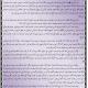 مذكرات و حوليات اللغة العربية و التربية الإسلامية للسنة الرابعة متوسط Mawakif-fi-silm-80x80