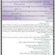 مذكرات و حوليات اللغة العربية و التربية الإسلامية للسنة الرابعة متوسط Silat-arahim-80x80