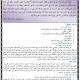 مذكرات و حوليات اللغة العربية و التربية الإسلامية للسنة الرابعة متوسط Tawab-aliman-80x80