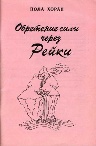 Книги о рейки  1-horan-reyki