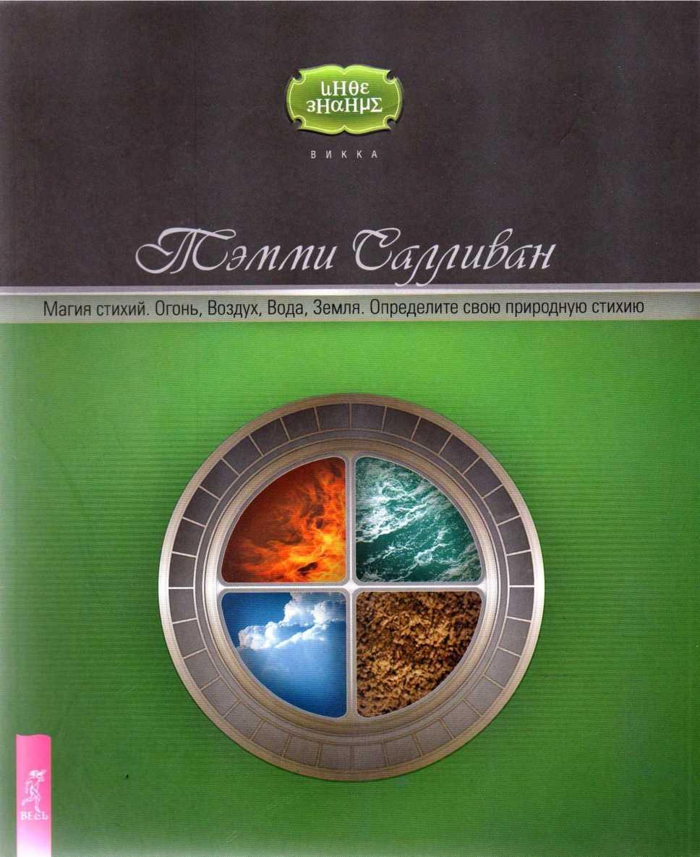 Стихии - Страница 4 1-sallivan-magiyastihiy