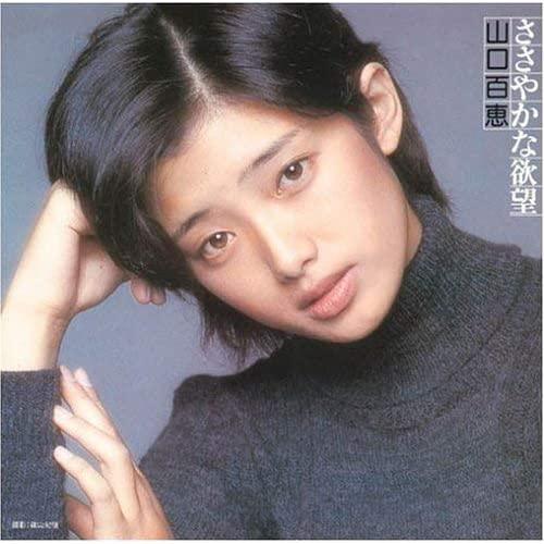 (Pop) Momoe Yamaguchi, etc... B0001N1OSI.01._SCLZZZZZZZ_V24232840_SS500_