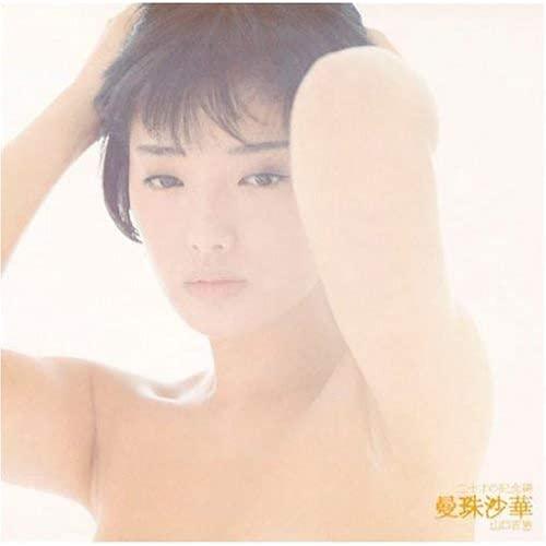 (Pop) Momoe Yamaguchi, etc... B00024ZATA.01._SCLZZZZZZZ_V24540819_SS500_