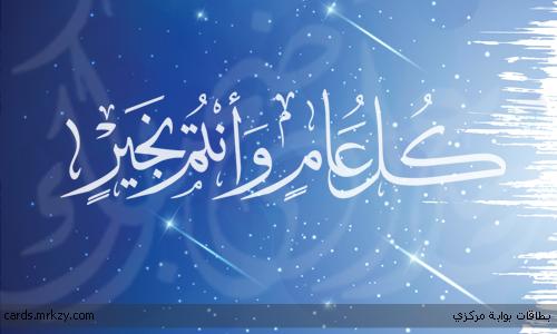 أجمل التهاني بمناسة عيد الاضحى Ecards-mrkzy-greeting-adha-eid-839