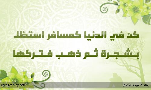 بطاقات دعوية  * متجدد * - صفحة 6 Ecards-mrkzy-islamic-894