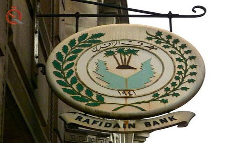 Rafidain warns of «fake pages» claims to be granted advances 11782