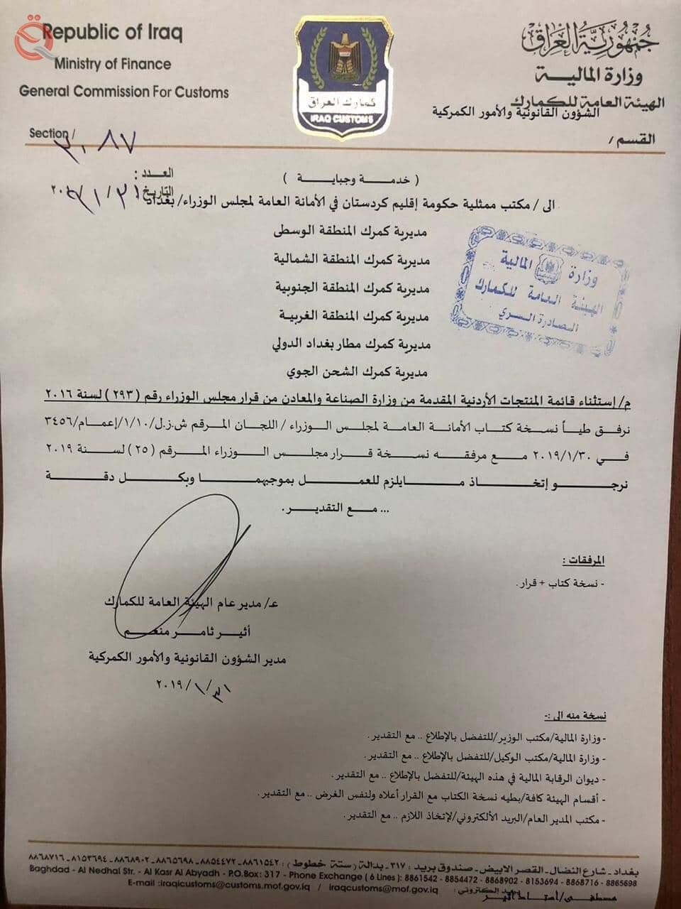 Iraq renews exemption of 371 Jordanian goods from customs duties 12740