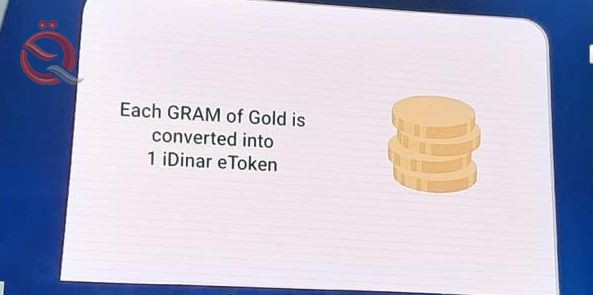 """""""I-Dinar"""" .. the first electronic platform for the Islamic exchange of digital currency 13818"""