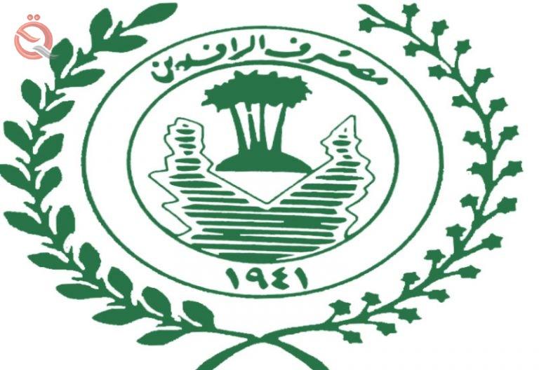 Rafidain announces the salaries of some ministries through the Master Card 14283