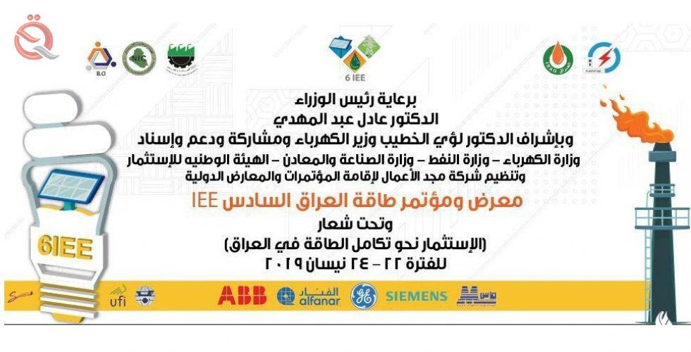 Electricity organizes an investment fair next Monday 14650