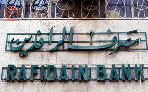 Rafidain identifies types of loans and calls citizens and employees to visit its branches 15573