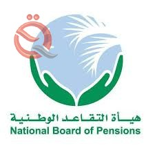The Pension Authority announces the inclusion of all daily wage employees in retirement 15798