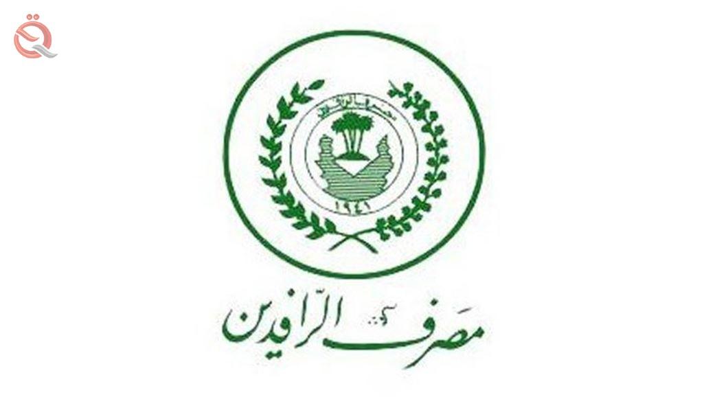 Al-Rafidain denies imposing additional amounts when the employee receives his salary through the master card 15882