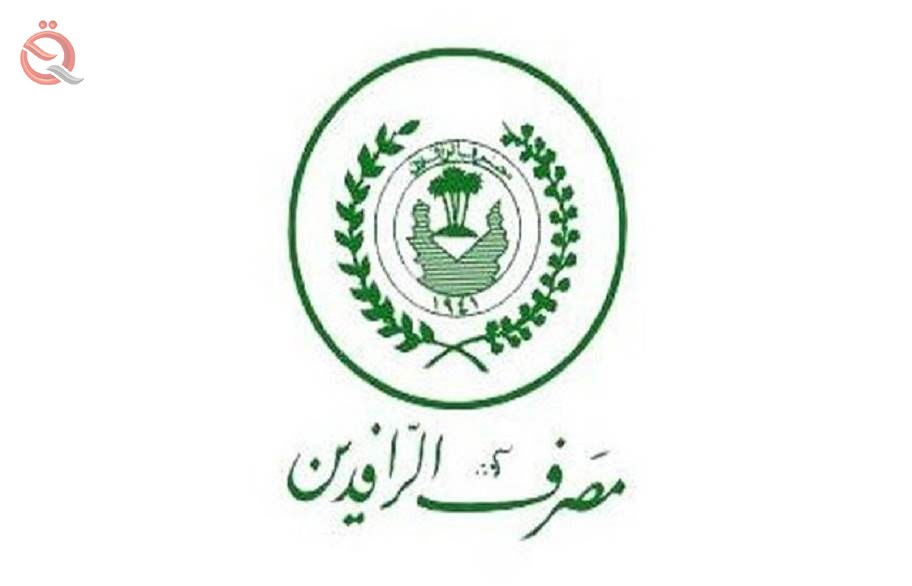 Rafidain sets conditions for granting an advance of 25 million dinars to state employees 17205