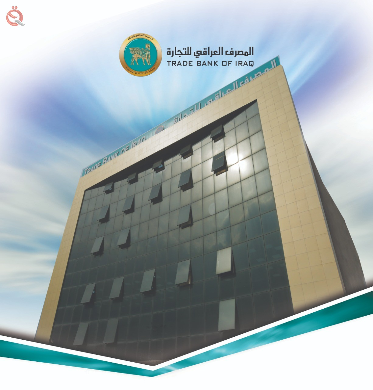 The Trade Bank of Iraq achieves 836 billion dinars in net profits for the year 2019 18526