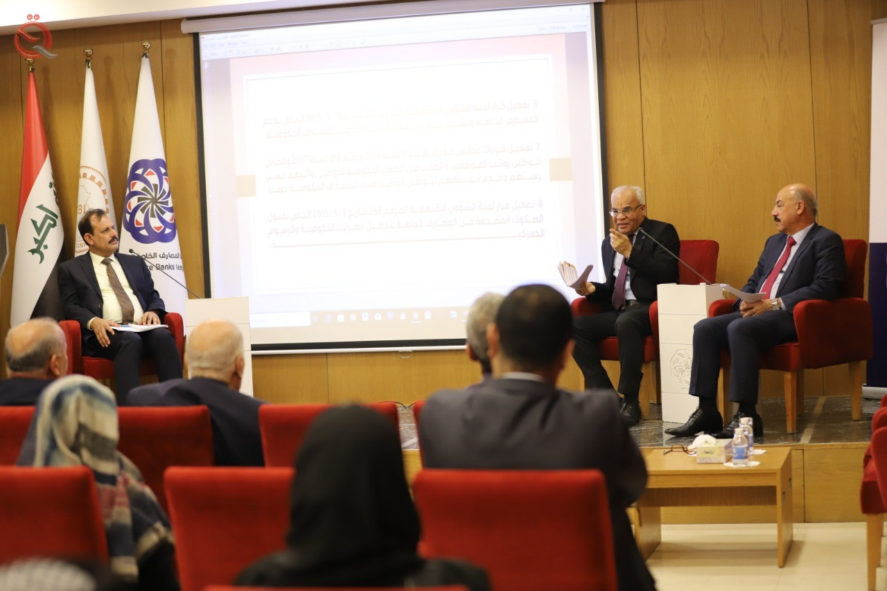 Iraqi Private Banking Association organizes a workshop «The private banking sector in the current circumstance» 18758