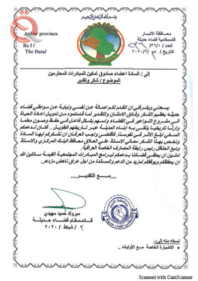 Haditha honors the Governor of the Central Bank and the President of the Private Banking Association for their efforts to rehabilitate 3 species 19104