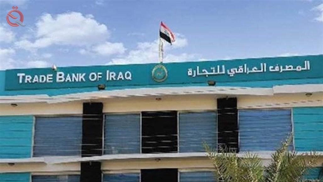 Iraqi Trade Bank raises its capital to 3 billion dollars 19796