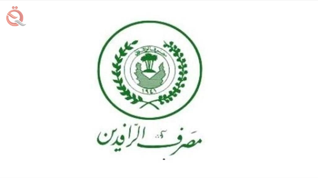 Al-Rafidain invites employees to benefit from the advance of 25 million 20048