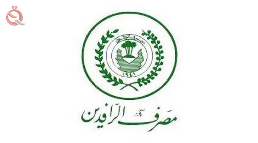 Al-Rafidain issues a statement regarding the advance of 25 million dinars to employees 20912