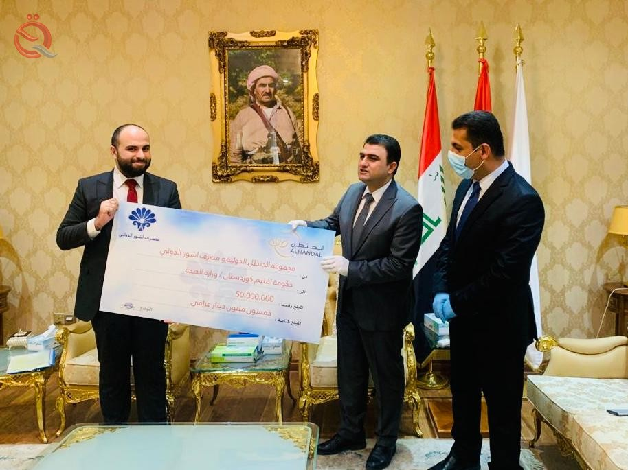Al-Handal International Group, through its financial arm, the Ashur International Bank, contributes to support the efforts of the Kurdistan Regional Government to combat the Corona virus 20938
