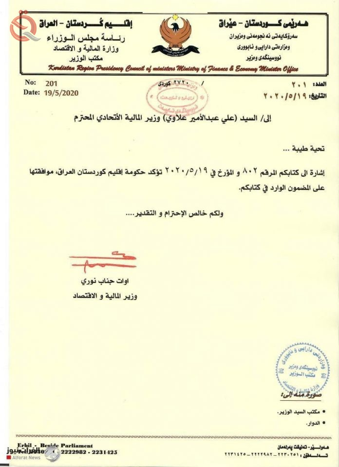 """Minister of Finance reveals the """"in-depth"""" talks between Erbil and Baghdad next week on the oil of the region - Page 3 20986"""