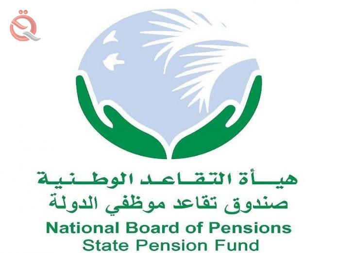Statement of Representative Magda Al-Tamimi regarding the second amendment of the retirement law 21290